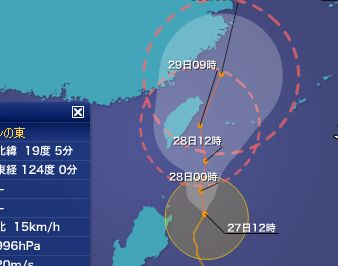 台風15号石垣に接近中