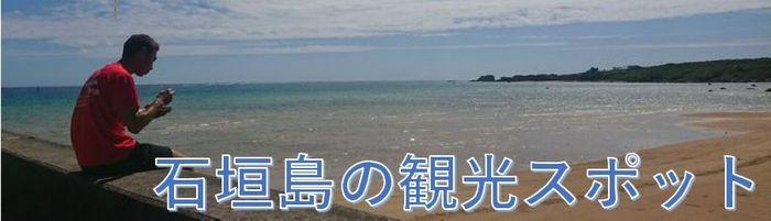 石垣島の観光スポットブログのご紹介