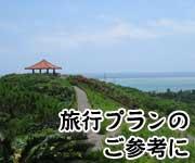 石垣島旅行観光の事前準備にまとめブログ