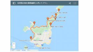 石垣島の観光プラン♪海も楽しんで陸の観光も楽しむのサンプルスケジュール