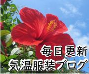 ほぼ毎日更新、石垣島の服装、気温情報