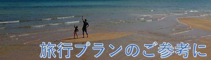 旅行プラン紹介ブログ
