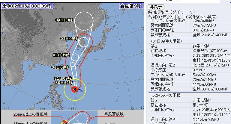 台風9号さん、強い勢力です。