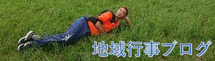 石垣島の地域行事ブログ