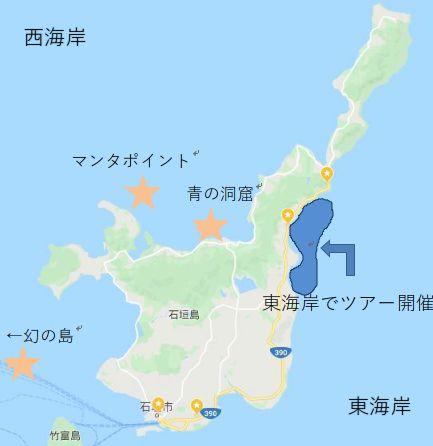 さんご礁の海からのツアーエリアは石垣島東海岸